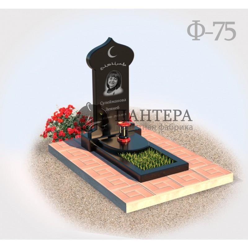Мусульманский памятник Купол Ф75