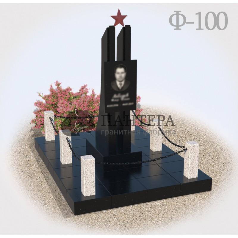 Памятник Военным Ф100