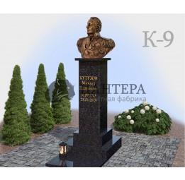 Мемориальный бюст из бронзы на постаменте. К-9