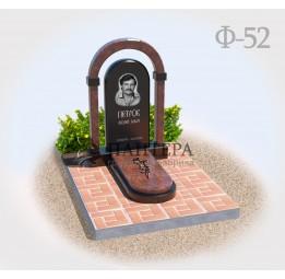 Памятник c Аркой Ф52