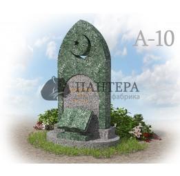 Мемориальный комплекс с полумесяцем А10