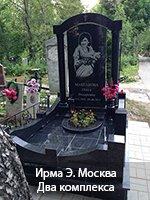 Ирма Э., Москва