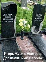 Игорь Журих. Новгород. Два памятника с резьбой: 100х50х8