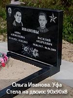 Ольга Иванова. Уфа. Памятник на двоих. Размер: 90х90х8 см.