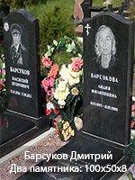 Барсуков Дмитрий. Два памятника: 100х50х8