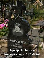 Артур О., Липецк. Резной памятник: 120х50х6