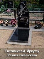 Алексей Евстигнеев. Иркутск. Резной памятник-скала. Размер: 100х50х8