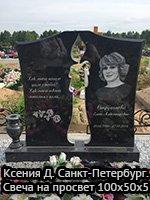 Ксения Д. Санкт-Петербург. Памятник