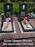 Артем Ефимов. Москва. Два памятника: 100х50х8