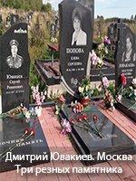 Дмитрий Ювакиев. Москва. Три резных памятника.