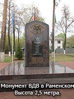 Монумент ВДВ в Раменском